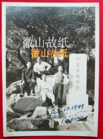 民国老照片:北京景山公园——明思宗殉国处(明思宗殉国碑)——明朝崇祯皇帝朱由检自缢的地方。1948年合影《陌上》