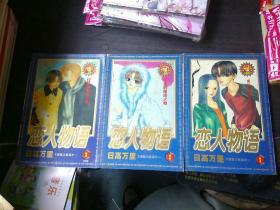 恋人物语(1、2、3)三本合售