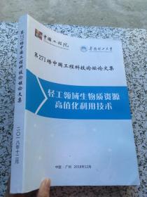 中国工程院 第 271场中国工程科技论坛论文集  轻工领域生物质资源高值化利用技术