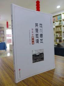 四川藏区民居图谱甘孜州康东卷(一版一印 16开 原价136)