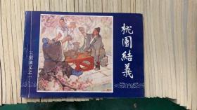 三国演义连环画(1-60)  现有53本  书名请看图