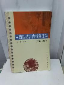 中西医结合内科急症学(中西医临床学专业)第二版