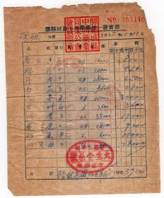 医药专题----华东区税票-----1952年山东胶县大生堂药号