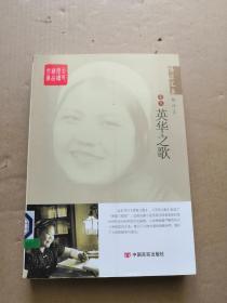 杨沫文集:英华之歌(馆藏书)