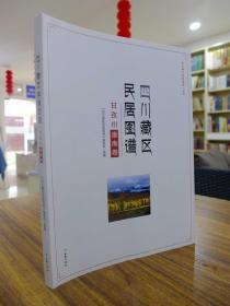 四川藏区民居图谱甘孜州康南卷(一版一印 16开 原价136)
