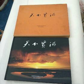 天下黄河(中文版)