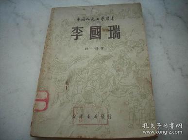 红色文献-1949年新华书店初版-杜烽著【李国瑞】五幕剧!
