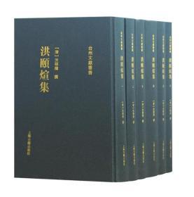 洪颐煊集(全六册)