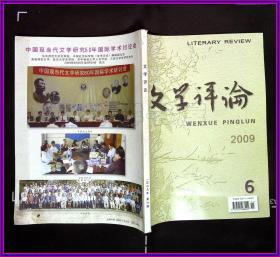 文学评论 2009 6