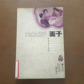 面子 张琳琳、黎亮  著  重庆出版社(馆藏)