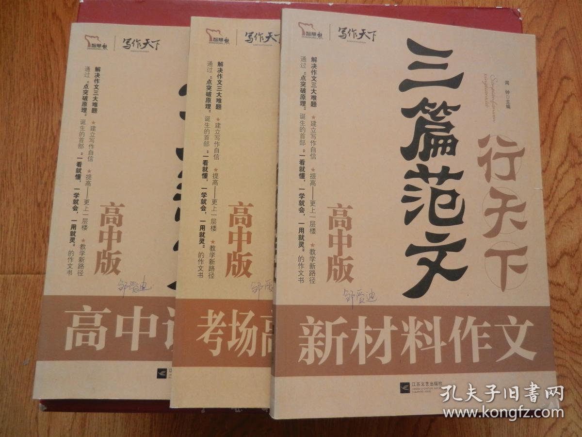 三篇高中行天下高分议论文+高中考场作文典范排名北辰区范文天津图片