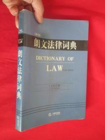 朗文法律词典    (第6版)       【16开】