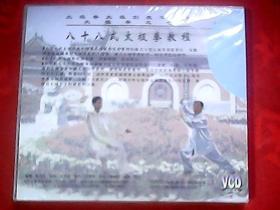 八十八式太极拳教程(VCD)
