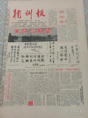 龙州报创刊号