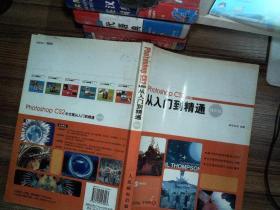 Photoshop CS2中文版从入门到精通(精彩版)