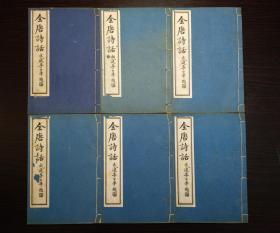 宣统三年 《全唐诗话》一函6册全  纸白 墨黑 字大
