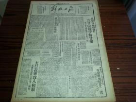 民国33年8月27日《解放日报》太行我军攻入和顺克复朱成岭三都等三据点;晋西北三八分区军民收复敌据点二十二处;