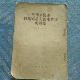 毛泽东同志对马克思主义唯物论的贡献