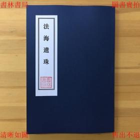 法海遗珠-撰者不详-道藏-写本(复印本)