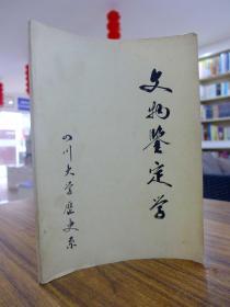 文物鉴定学 ——四川大学历史系编印 油印本