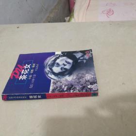 茶花女:小说、话剧、歌剧
