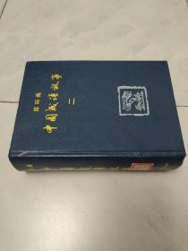连环画 精装 中国成语故事 上美1988 年4印  第二集 合订本