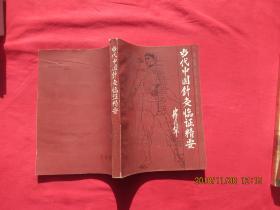 当代中国针灸临证精要(一版一印)