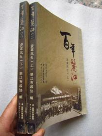 百年丽江 变革风云 上下  16开 600多页