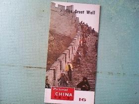 中国一瞥  长城