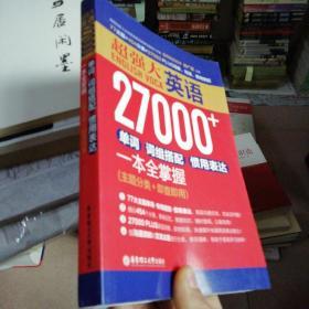 超强大英语27000+单词、词组搭配、惯用表达一本全掌握(主题分类+即查即用)