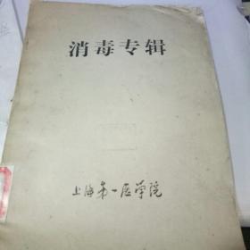 医学科研资料   消毒专辑  上海第一医学院