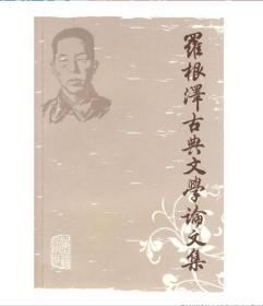 罗根泽古典文学论文集