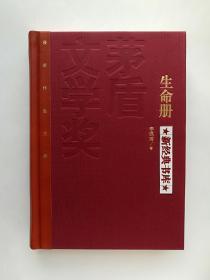 生命册  精装  限量李佩甫签名钤印本  茅盾文学奖获奖作品  有实图