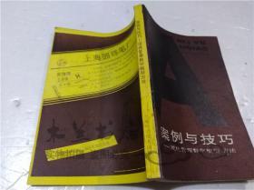 案例与技巧-现代管理数学模型,方法 汤羡祥 赵家艾 上海科学技术出版社 1988年9月 32开平装