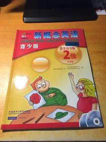 新概念英语 青少版  爱学习专版 2级 点读版(1张CD 1张DVD)