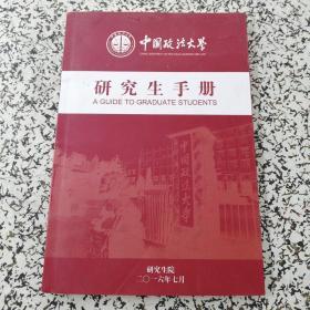 中国政法大学研究生手册 2016年