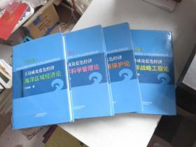 王诗成论蓝色经济【全四卷】