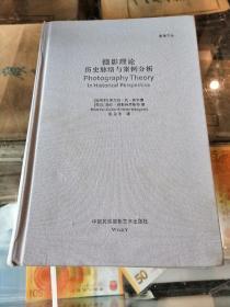 摄影理论 历史脉络与案例分析