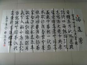 郁维忠:书法:《满庭芳》词一首(郁维忠书法集)(带信封及简介)