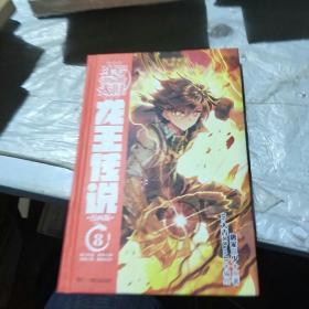 斗罗大陆3 龙王传说漫画单行本8