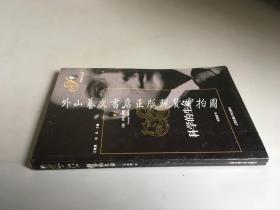 萨顿科学史丛书:科学的生命