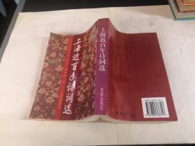 上海近百年诗词选