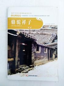 HR1016090 初中生语文新课标必读丛书--骆?#38556;?#23376;【一版一印】