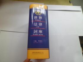 世界法律词库【精装厚册】