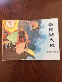 连环画:鄱阳湖大战—明代开国英烈传之七