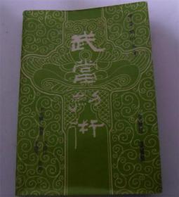 武当剑术/ 李天骥 编著  原版旧书