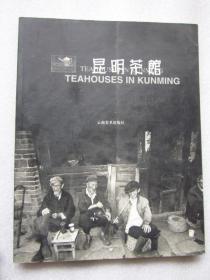 昆明茶馆 大16开黑白摄影铜版纸画册