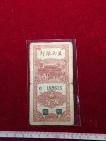 1942年民国三十一年解放区冀南银行壹百圆,O189833