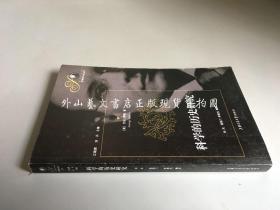萨顿科学史丛书:科学的历史研究