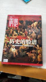 歷史的臉譜《先鋒國家歷史》周年精華特刊